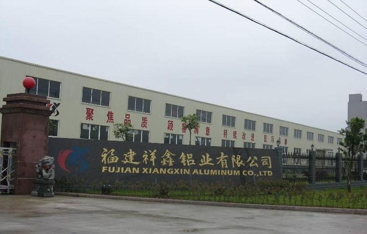 福建祥鑫铝业集团