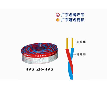 RVS ZR-RVS珠江电缆